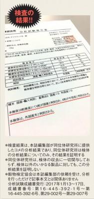 JAグループ京都の米卸「京山」 偽装米の検査結果