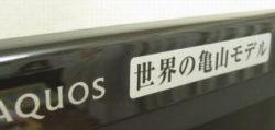 シャープ 世界の亀山ブランド