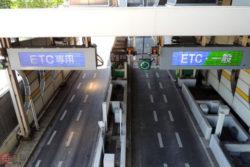 西日本高速道路 ETC
