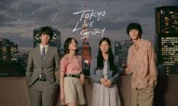 現代版「東京ラブストーリー」