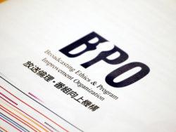 放送倫理・番組向上機構 BPO